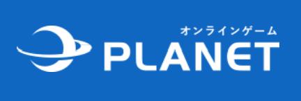 オンラインゲームPLANET